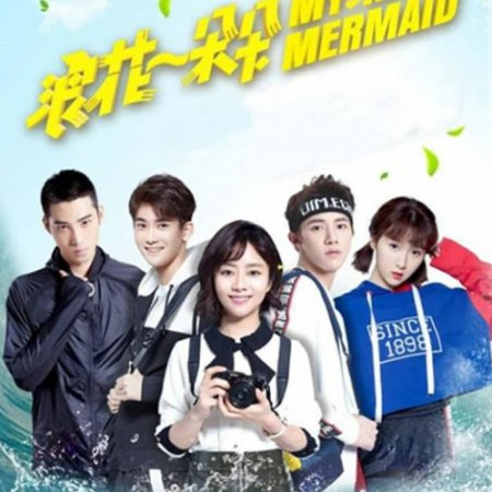 My Mr Mermaid - logo2